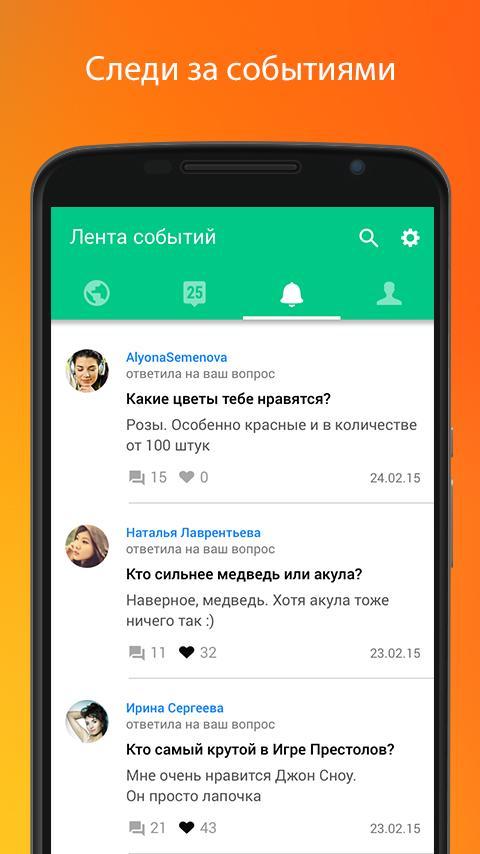 Спрашивай.ру – Screenshot