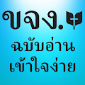App ฉบับอ่านเข้าใจง่าย (ขจง). version 2015 APK