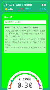 Mouth News | G・U・M PLAY Screenshot