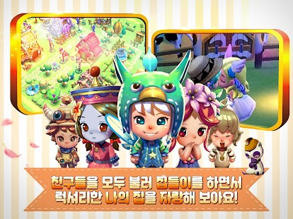 Game 타운스테일 apk for kindle fire