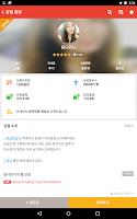 Screenshot of 번개장터 - 모바일 중고마켓 앱
