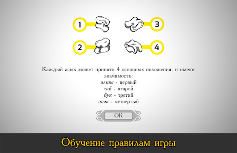 Асык ату apk screenshot