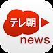 テレ朝news+ / いつでも「ニュース番組」が始まる!