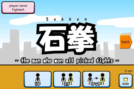 Fighting games -Mokken- APK for Kindle Fire