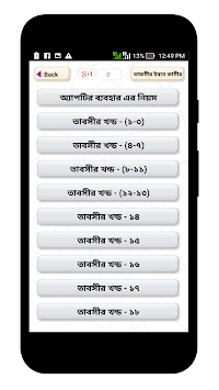 Tafsir Ibn Kathir Bangla - তাফসীর ইবনে কাসীর APK screenshot thumbnail 7