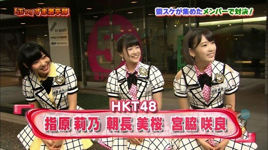 (TV-Variety)(720p) 指原莉乃 宮脇咲良 朝長美桜 – 『ぷっ』すま 140912