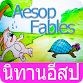 App Aesop's Fables 2015 apk for kindle fire