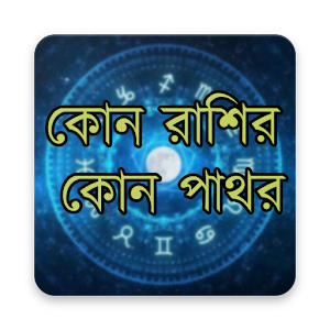 Download free কোন রাশির কোন পাথর for PC on Windows and Mac