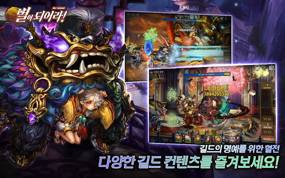 별이되어라! For Kakao APK screenshot thumbnail 20