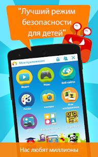 KIDOZ Защитите своих детей Screenshot
