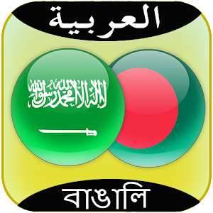 Download Arabic to Bangla Translator for PC