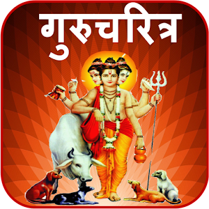 Download Gurucharitra in Marathi For PC Windows and Mac