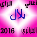 App اغاني الراي الجزائري بلال 2016 APK for Windows Phone