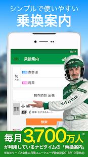 App 乗換NAVITIME Tokyo Japan APK for Kindle