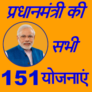 Download free All 151 schemes of PM Narendra Modi for PC on Windows and Mac