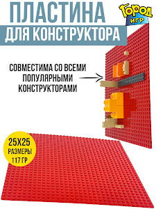 Пластина Baseplate для конструкторов, красная, одностороняя