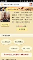 Screenshot of 財位羅盤-農民曆