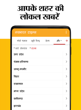 Hindi News By Navbharat Times APK screenshot thumbnail 12