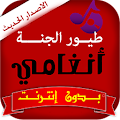 Free Download طيور الجنة انغامي بدون انترنت APK for Blackberry