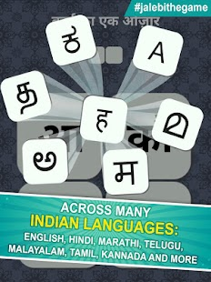 Download Android Game Jalebi - A Desi Word Game for Samsung
