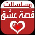 App موقع قصة عشق prank - 3sk tv apk for kindle fire