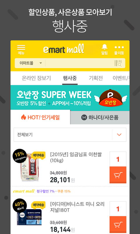 이마트몰 – emart mall Screenshot 2