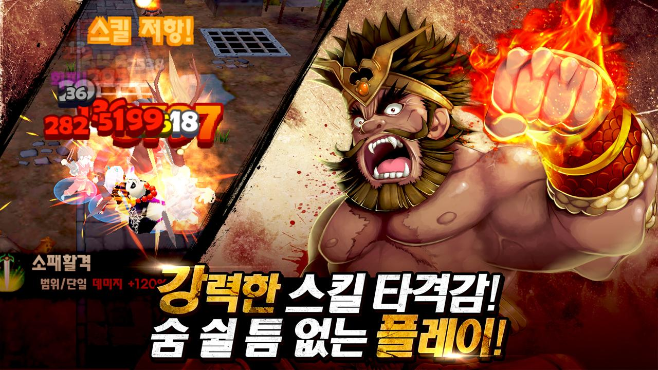 마계영웅전 for Kakao Screenshot 4