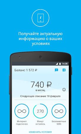 установка Yota на Андроид Max 4g: