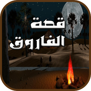 Download com.bacha.farouk for PC