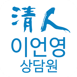 Download 청인 힐링바이오 이언영 모바일 명함 For PC Windows and Mac