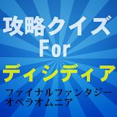 App 攻略クイズFor ディシディアファイナルファンタジー APK for Windows Phone