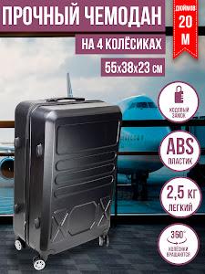 Чемодан, серии Like Goods, LG-12897