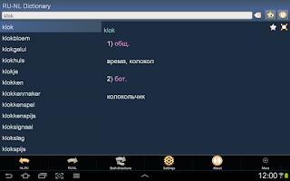 Screenshot of Russian Dutch Dictionary