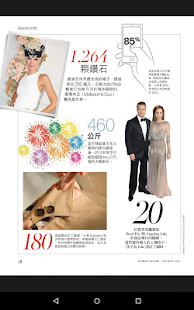 TAIWAN TATLER's SOCIETY - screenshot