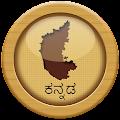 Kannada Gk & Current Affairs APK for Bluestacks