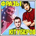 App Цитаты и фразы Ютуберов APK for Kindle