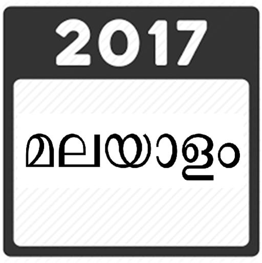 2017 calendar malayalam