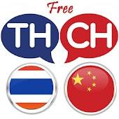 Thai Chinese Translator APK for Ubuntu
