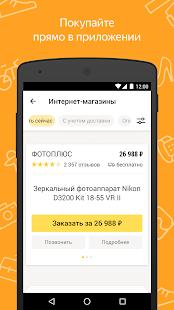 Яндекс.Маркет: магазины онлайн – Miniaturansicht des Screenshots