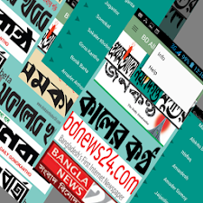 BD All Bangla Newspaper Link