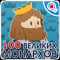 Android aplikacija 100 великих монархов (короли и династии) na Android Srbija
