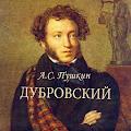Произведение пушкина
