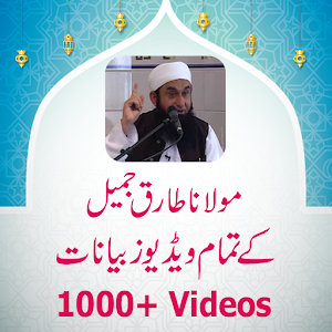 Download Maulana Tariq Jameel Video Bayanat For PC Windows and Mac