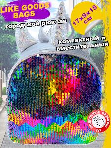 """Рюкзак серии """"Like Goods"""", D0002/11445"""