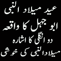 Download Abu Lahab ka Waqia APK