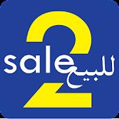 App 4Sale 2Sale الكويت - للبيع APK for Windows Phone