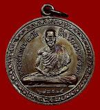 เหรียญกลม5รอบ บล็อกนิยม ปี2515