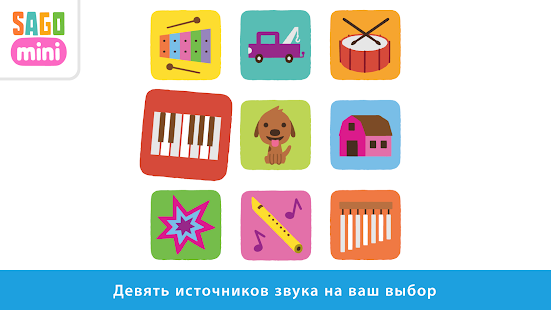 Музыкальная шкатулка Sago Mini Screenshot
