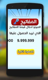 Free تهكير صب واي Prank APK for Windows 8