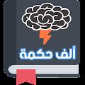 Free ألف حكمة APK for Windows 8